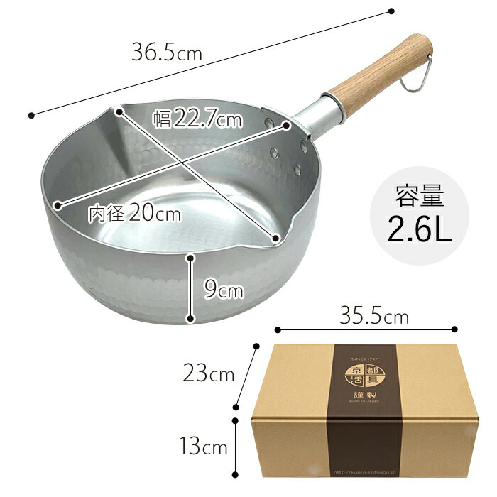軽量&時短調理可能 アルミ製の雪平鍋20cm I/H対応
