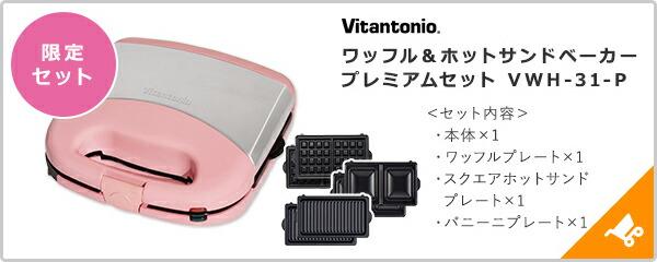 ビタントニオ ワッフル&ホットサンドベーカー プレミアムセット VWH-31-P