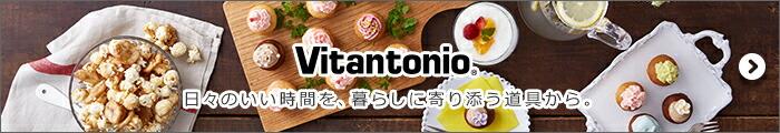 ビタントニオ商品一覧