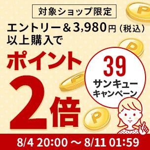 送料無料39サンキューキャンペーン