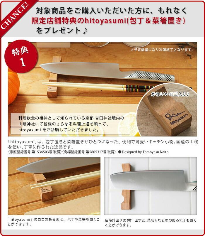 global_omake_cart1.jpg