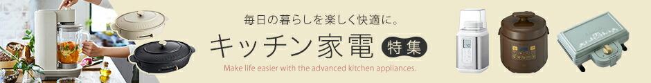 キッチン家電特集