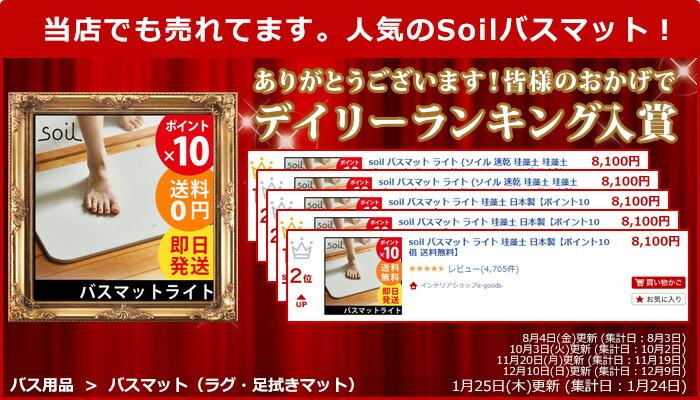 bath_soil-bathmat-lt.jpg