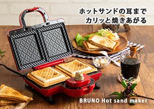 BRUNO ホットサンドメーカー ダブル コンプリートセット