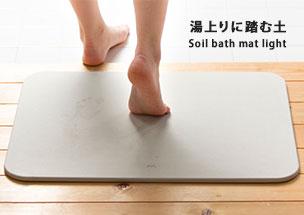 soil(ソイル) バスマット ライト