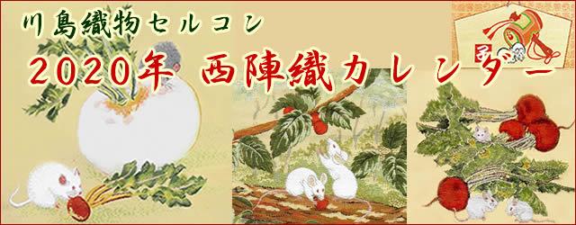 2020年川島織物セルコンカレンダー