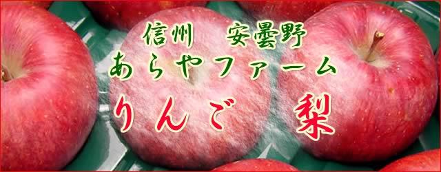 あらやファームのリンゴ、梨