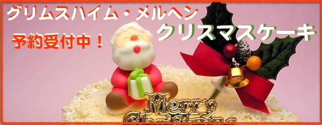 グリムスハイム・メルヘン クリスマスケーキ
