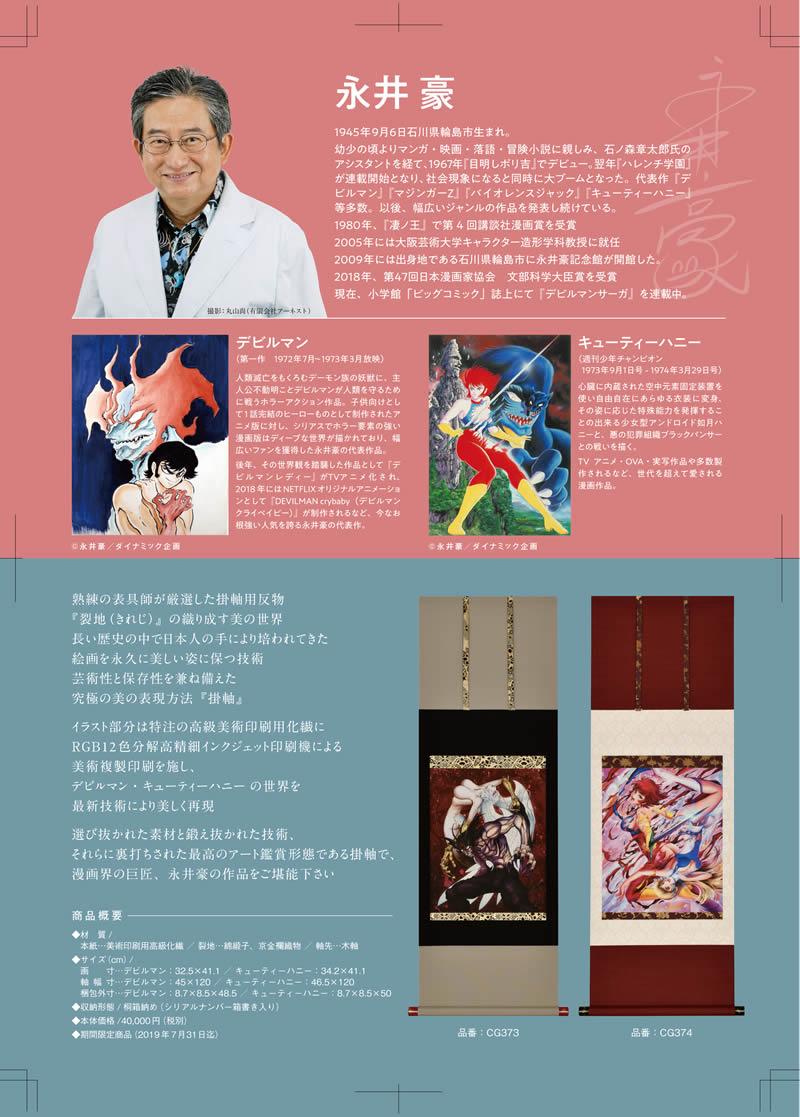 永井豪画業50周年記念掛軸マジンガーZINFINITY掛軸