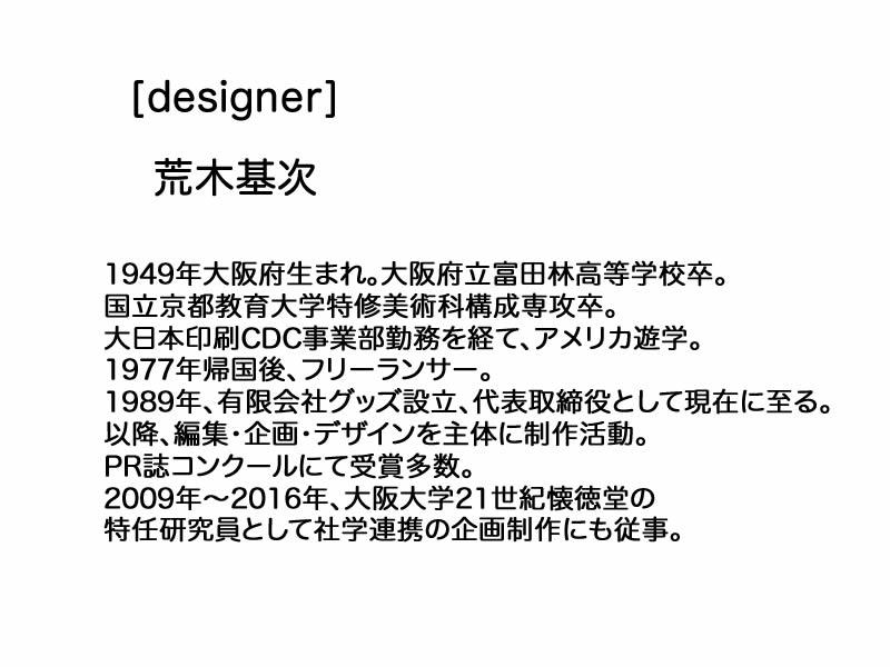 ネオジャポ掛軸シリーズ デザイナーによる掛軸アート 荒木基次