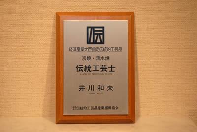 伝統工芸士 井川和夫