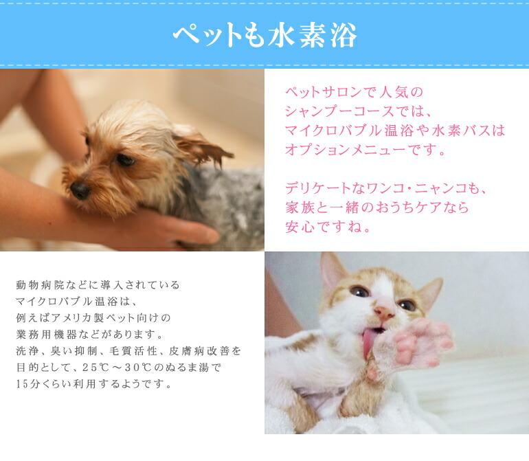 ペットも水素浴