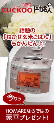全自動発芽玄米炊飯器 CUCKOO 圧力名人 カラダの内側から美しく
