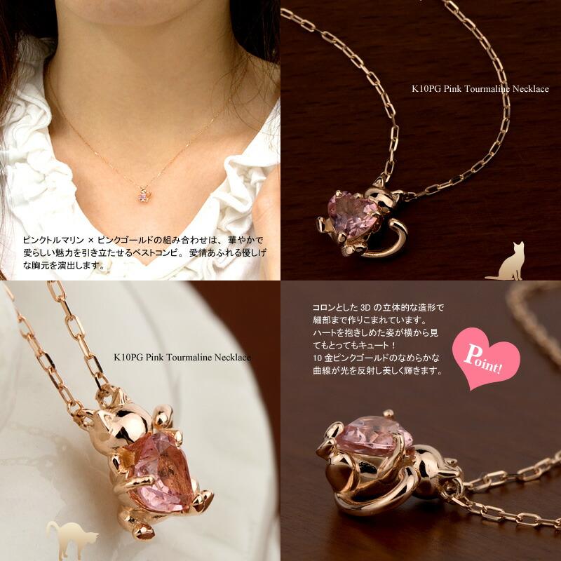 ピンク トルマリン ダイアモンド ネックレス 猫 ねこ ネコ キャット