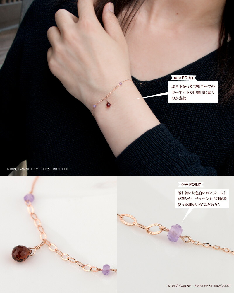 赤い宝石 ガーネット 紫の宝石 アメジスト ブレスレット
