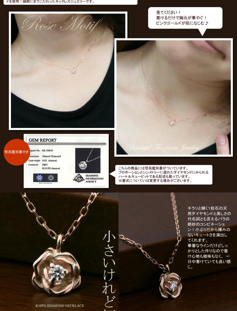薔薇が可愛いピンクゴールドネックレス K10PG 天然ダイヤモンド