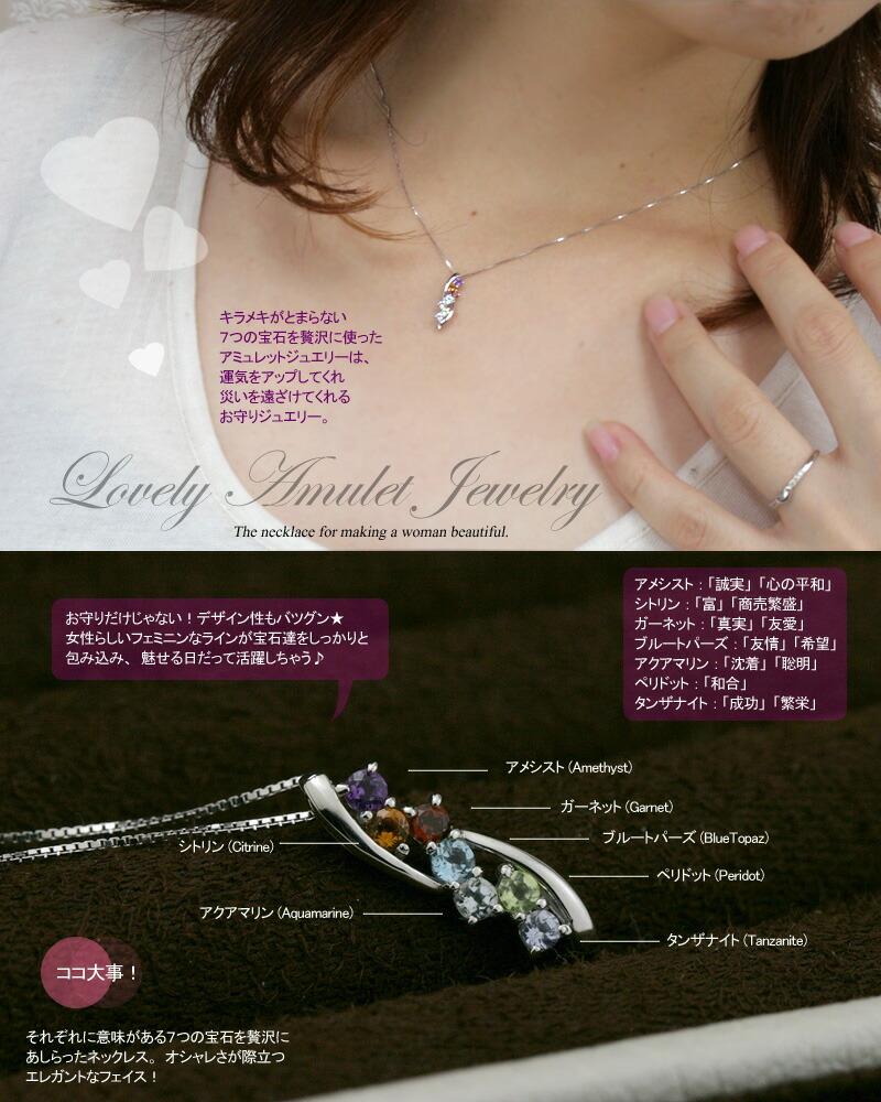7石の宝石 7種類の虹色ジュエリー K10WGアメシスト、シトリン、ガーネット、ブルートパーズ、アクアマリン、ペリドット、タンザナイトネックレス