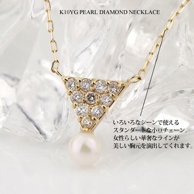 ボウリング状に並んだダイヤモンド ベビーパール ネックレス