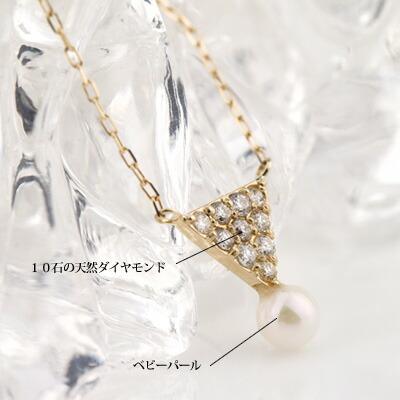 記念日に10石ダイヤモンド ラウンドカット ベビーパール ペンダント