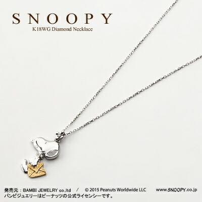 スヌーピー SNOOPY ダイヤモンド ネックレス K18WG (18金ホワイトゴールド)(KNJA0001) レター 手紙 レディース