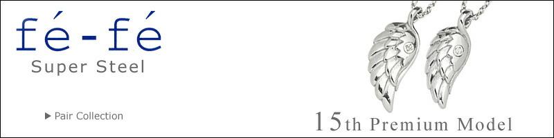 ペアペンダント fe-fe ペアコレクション 男女ペアセット ギフト