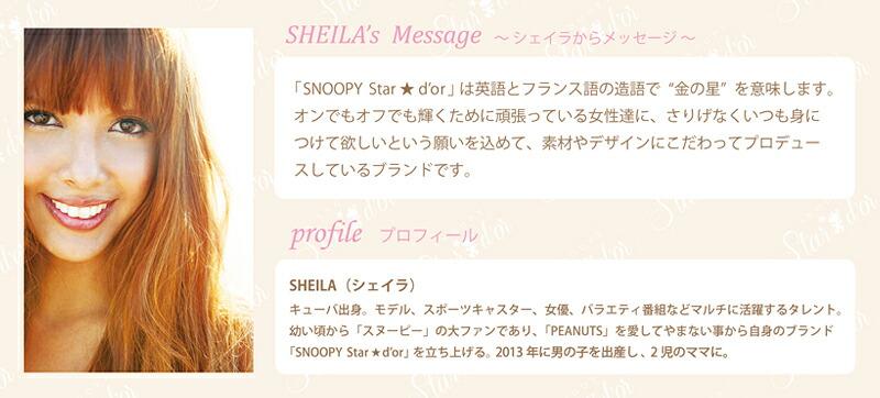 SHEILA プロデュース ブランド SNOOPY Star★d'or Joyful star スタードール ジョイフルスター