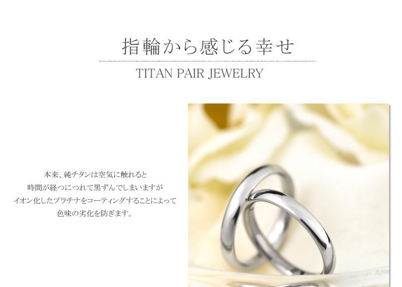 ペアリング チタン 指輪 TITAN 男女ペアセット