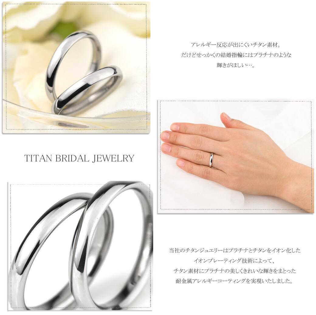 純チタン 結婚指輪 細身リング
