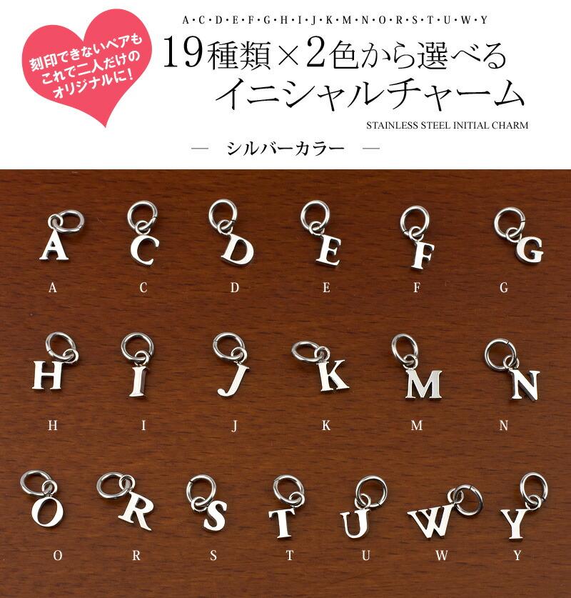 19種類のアルファベット、2色のカラーから選べるイニシャルチャーム