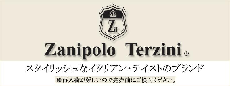 ザニポロ・タルツィーニ特別限定シリーズ!