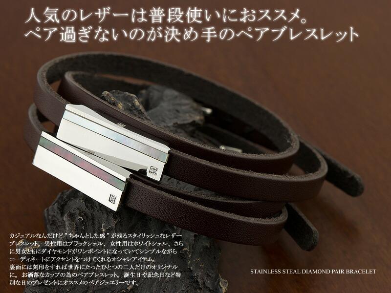 サージカルステンレスペアブレスレット ダイヤモンド レザー ブレスレット