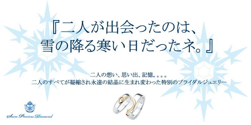 二人の愛の結晶はこのブライダルジュエリーで形になる 結婚指輪 婚約指輪 マリッジリング エンゲージリング