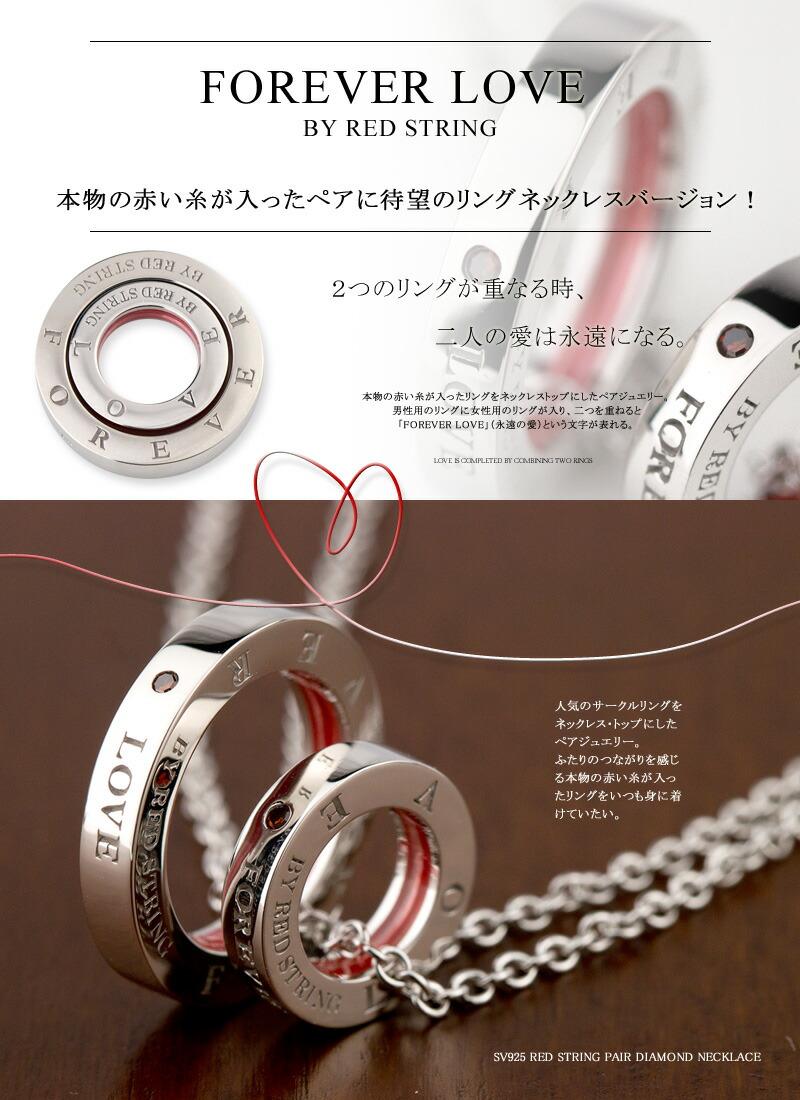 赤い糸が入ったシリーズ数量限定特別バージョン ペアリング ペアネックレス