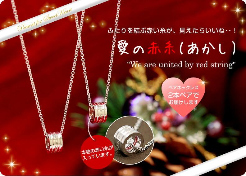 本物の赤い糸が入ったペアネックレス