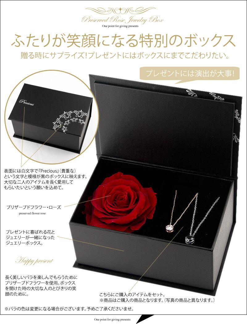 プリザーブドフラワー ジュエリー ボックス ケース ブラック バラ ローズ 高級サプライズ プレゼント