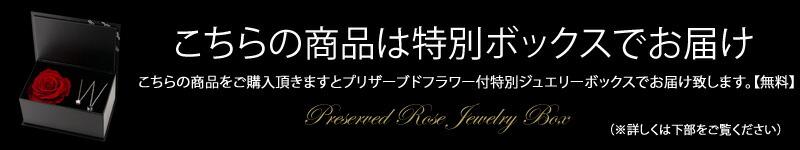 ブリザーブドフラワー バラの花 アクセサリーケース ボックス