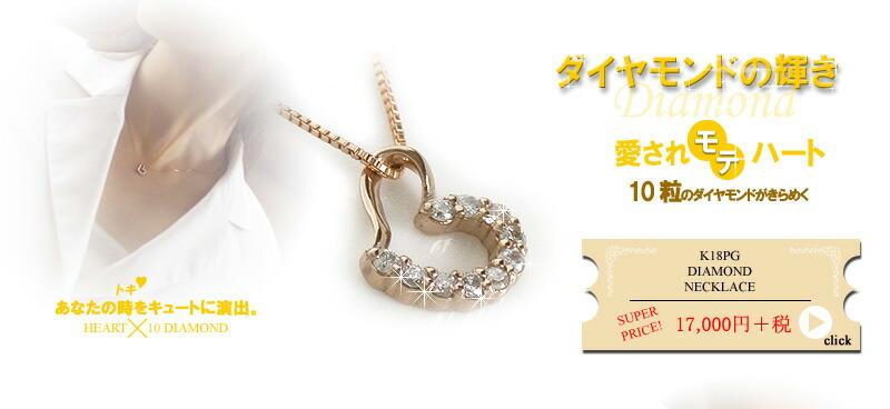 オープンハートのダイヤモンドネックレスあなたの時をキュートに演出