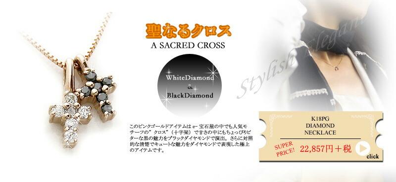 当店人気ナンバーワンのクロスモチーフダイヤモンドネックレス!2つの揺れる十字架とピンクゴールドの絶妙なコンビ
