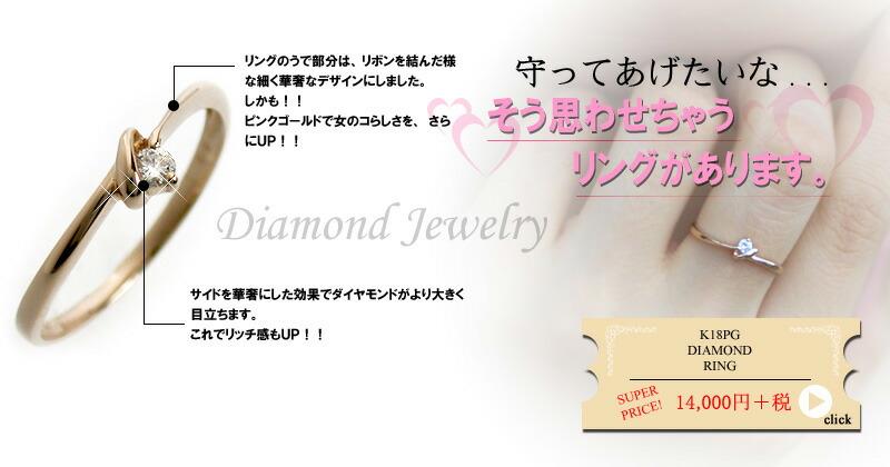 リーズナブルなのに定番のRINGアイテムダイヤモンドとk18pgが大人気