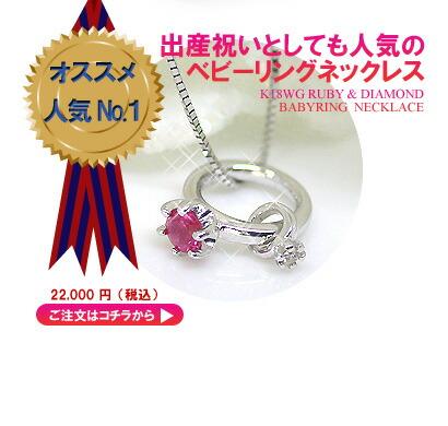 ベビーリング ネックレスは定番人気 18金ホワイトゴールド ルビー&ダイヤモンド ベビーリングタイプ ネックレス