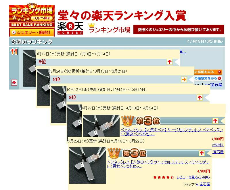 2390008-9_ranking.jpg