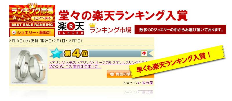 2440001-02_ranking.jpg