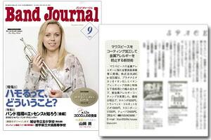 Band Journal[バンドジャーナル]9月号で紹介されました。