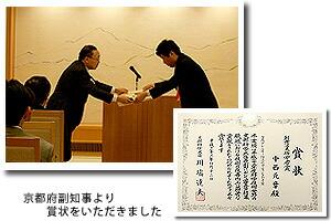 平成22年度 文部科学大臣表彰伝達式