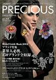 JAPANプレシャスPRECIOUS(宝飾業界専門誌)に当社のオリジナルブランドが掲載されました。(株式会社矢野経済研究所)