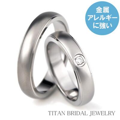 純チタン 結婚指輪 ダイヤモンドありなしペア