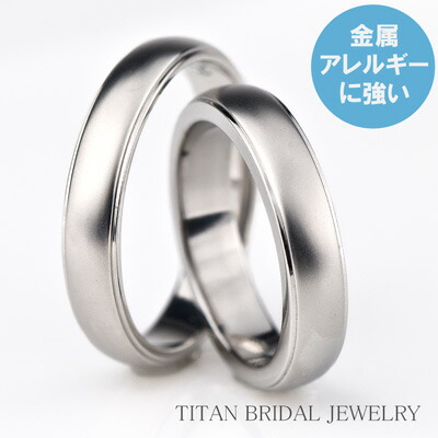 純チタン 結婚指輪 ダイヤモンドなしペア