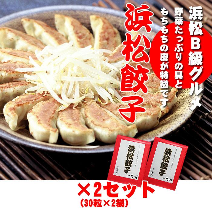 浜松餃子 B級グルメ