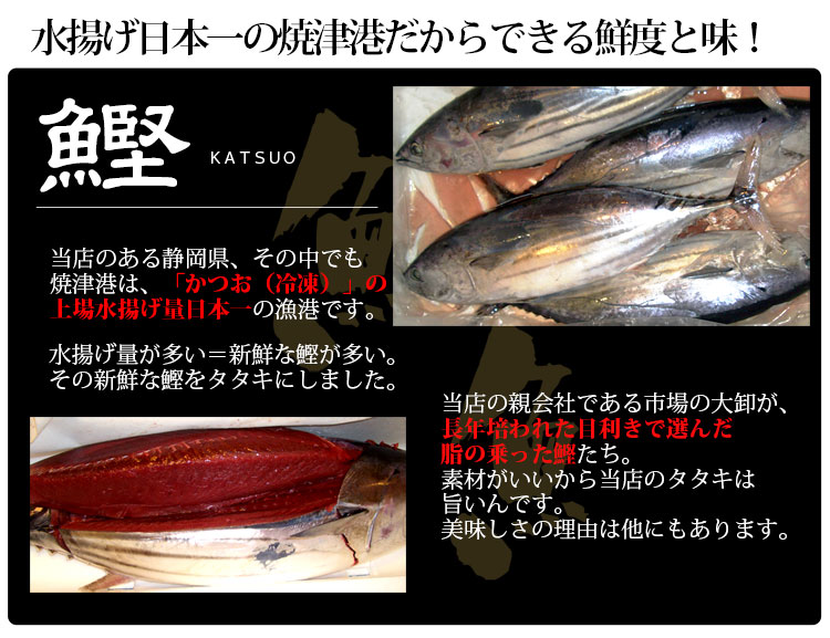 素材と炙りにこだわる静岡県焼津産炙りかつおたたき