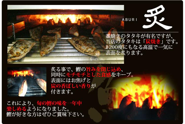 炙る炭からも良いものを選別し、じっくりと1200度の窯の高温でさっと炙ります。